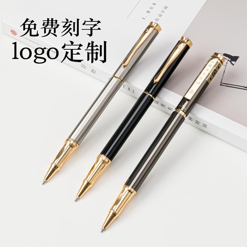 包邮金属签字笔高档宝珠笔中性水笔免费刻字商务送礼品笔定制LOGO