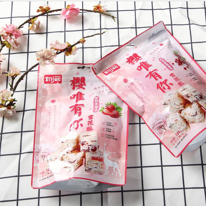网红宜丽芝樱唯有你雪花酥手工自制蔓越莓糕点饼干休闲点心食品