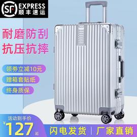 铝框行李箱万向轮女24寸密码旅行皮箱子韩版潮大容量学生拉杆箱男