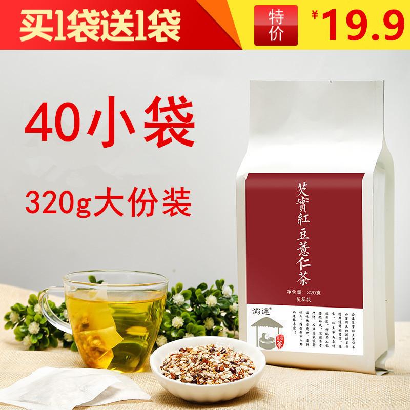 买1送1红豆薏米仁茶8g*40包320g袋泡茶祛湿花茶茶叶组合券后19.90元