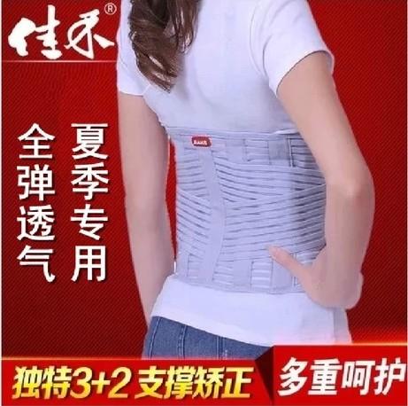 佳禾正品四季钢板固定腰托加宽腰围腰间盘护腰带突出男女腰部支撑