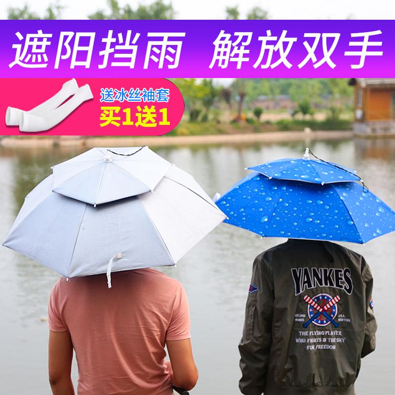 头戴钓鱼伞帽头顶式遮阳雨帽雨伞帽