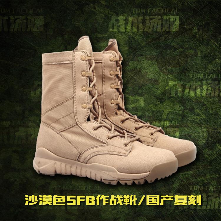 军迷户外运动 沙漠色SFB军靴 特种兵户外沙色战术靴超轻作战靴