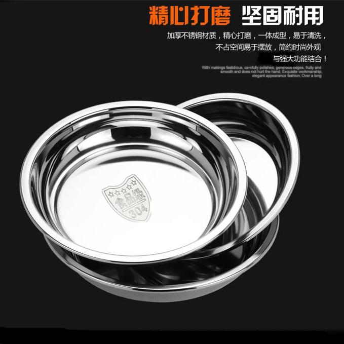 304不鏽鋼盤子圓盤蒸盤果盤菜盤菜碟家用餐具組合加厚食堂湯碗盆