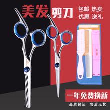 理发美发剪刀平剪牙剪刘海剪发神器女自己剪头发打薄剪套装 家用