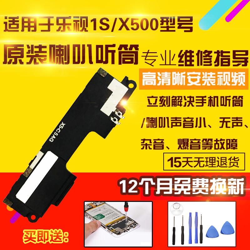 听筒乐视X500手机振铃乐视手机1S喇叭总成 乐视X501扬声器模块手