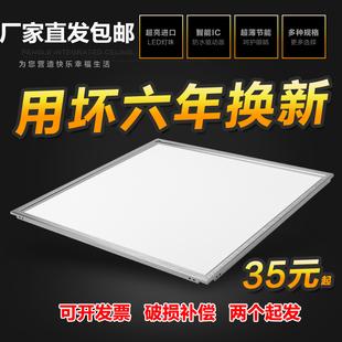 礦棉板面板燈工程燈led嵌入式60x60平板燈600x600led集成吊頂燈