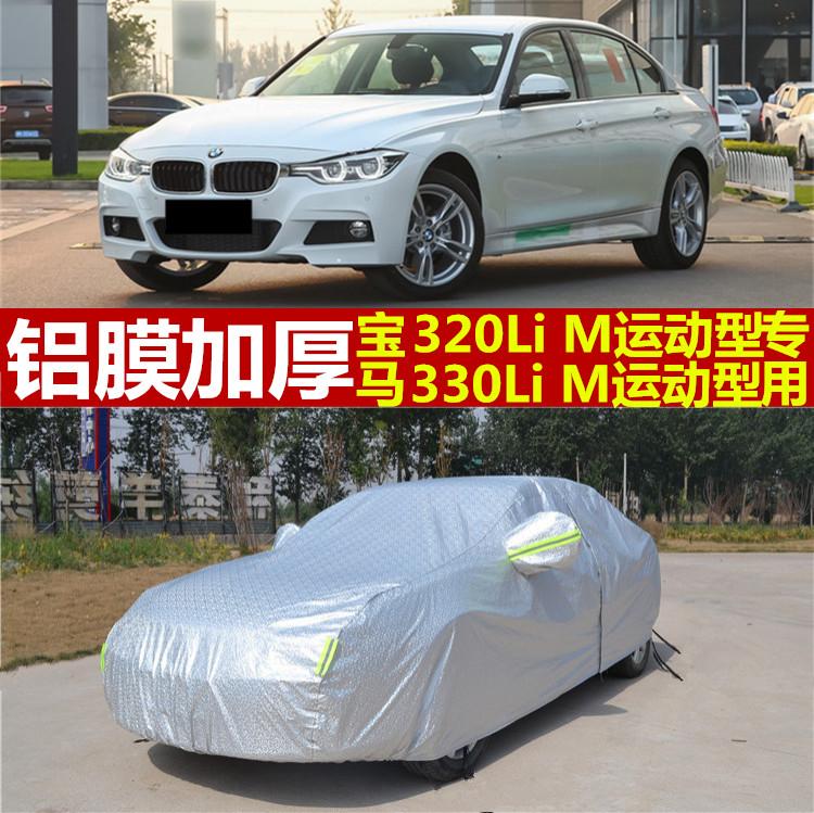 宝马3系320Li M/330li m运动型专用汽车车衣车罩防雨防晒隔热盖布