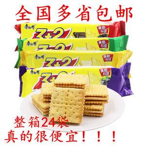 领2元券购买包邮康师傅3+2苏打125g*夹心饼干
