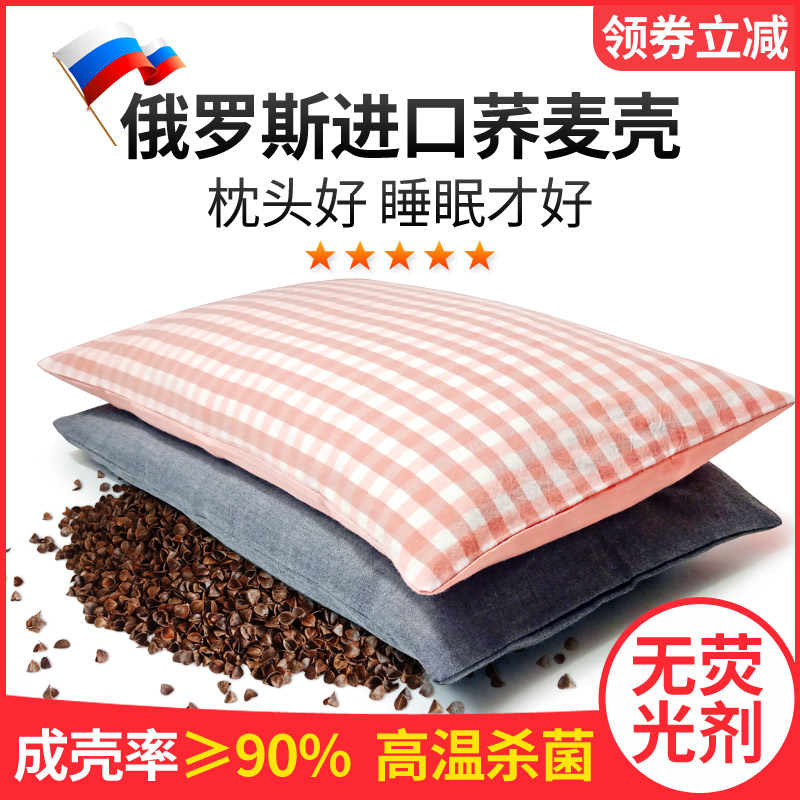 Buckwheat pillow, cotton wheat skin pillow core, simple dormitory for adults