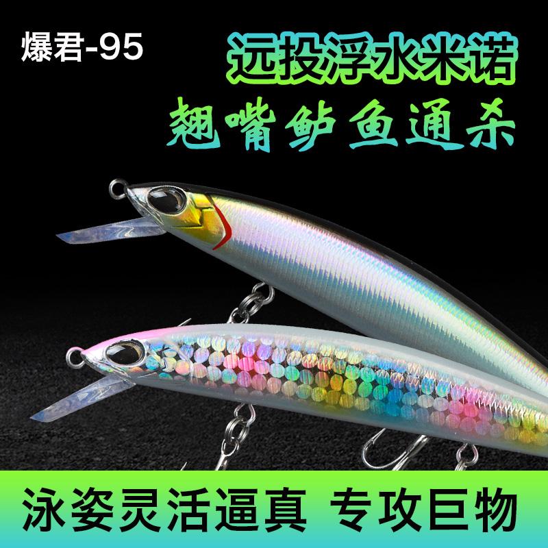 暴君95 浮水米诺路亚饵假饵超远投浅水米诺翘嘴特效饵鲈鱼饵