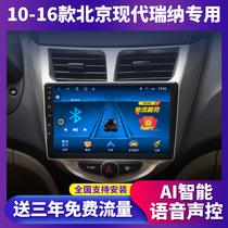 北京现代瑞纳悦纳专用安卓中控显示大屏导航仪改装倒车影像一体机