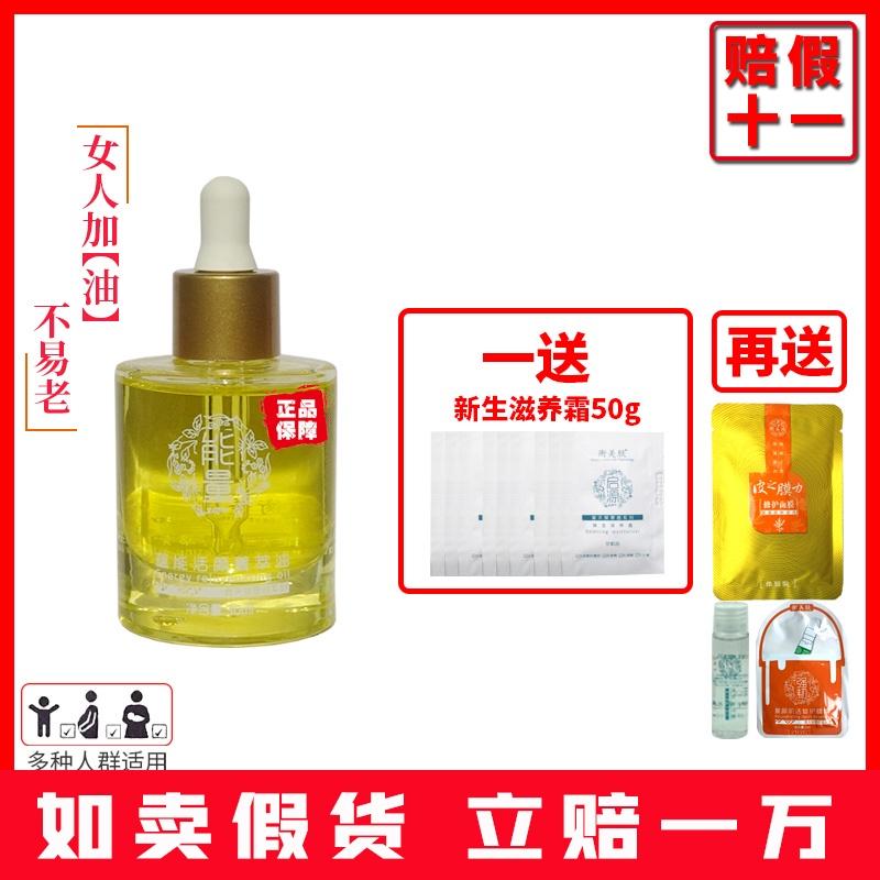 官网能量油衡美肤专柜正品蕴能活颜菁萃油厚脸皮