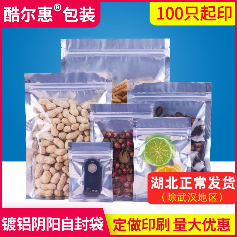 阴阳袋自封袋铝箔袋茶叶干果食品试用装平底密封袋包装袋定制印刷