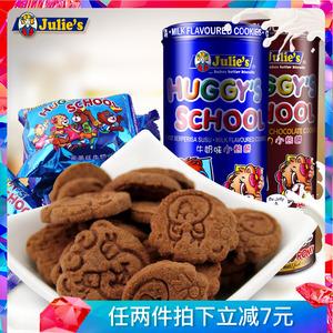 马来西亚进口茱蒂丝小熊饼干*饼干