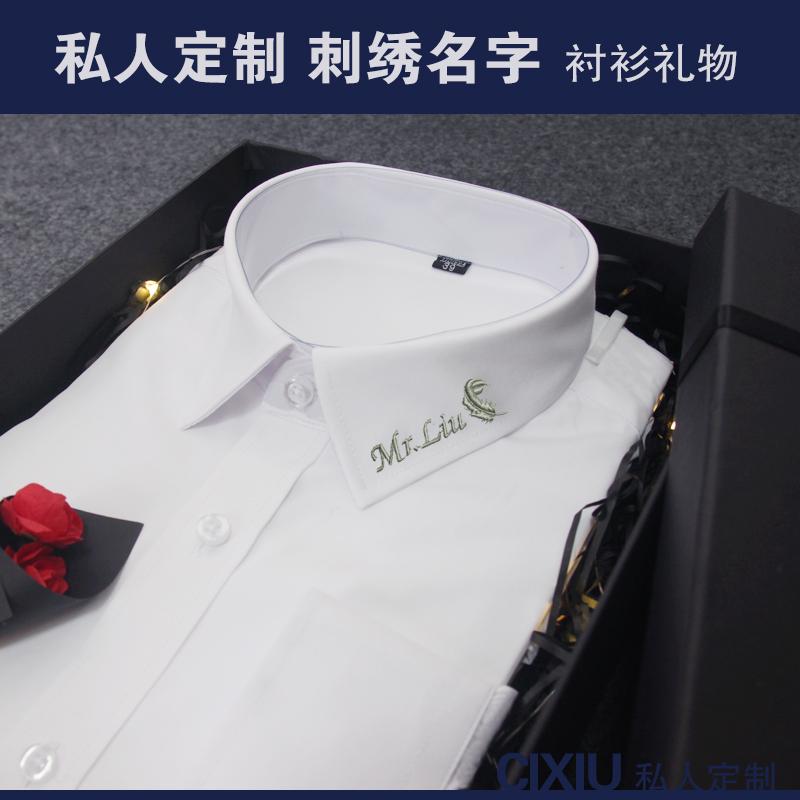 Custom shirt embroidered Name Logo for boyfriend husband Valentines day birthday practical gift DIY shirt
