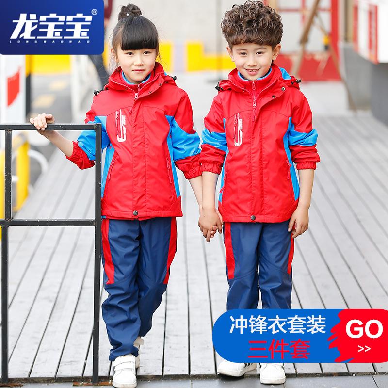 中小学生校服套装儿童班服春秋冬装运动户外冲锋衣三件幼儿园园服