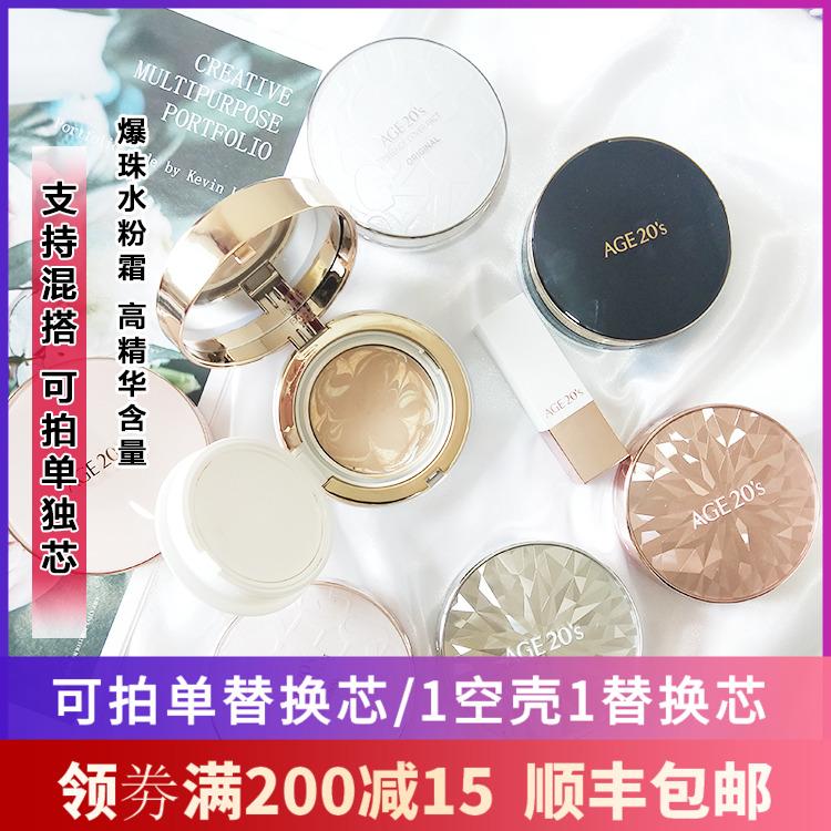 韩国age 20's爱敬气垫遮瑕单粉底膏11-27新券