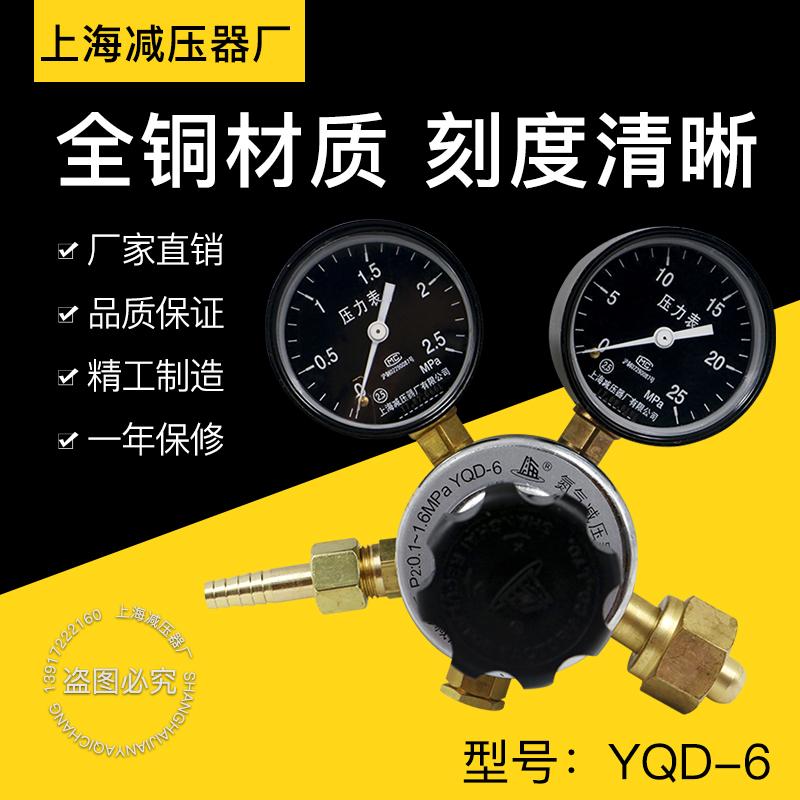 氮气减压器YQD-6上海减压器厂气体稳压调压阀氮气瓶减压阀压力表
