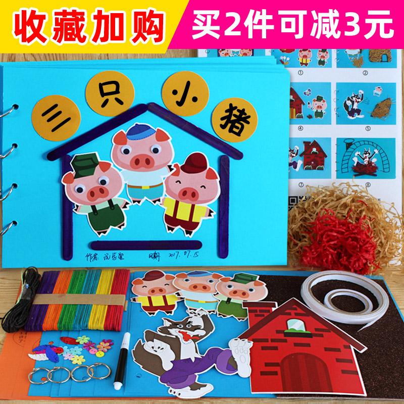 自制绘本儿童手工制作 益智图书diy幼儿园不织布故事书材料包亲子