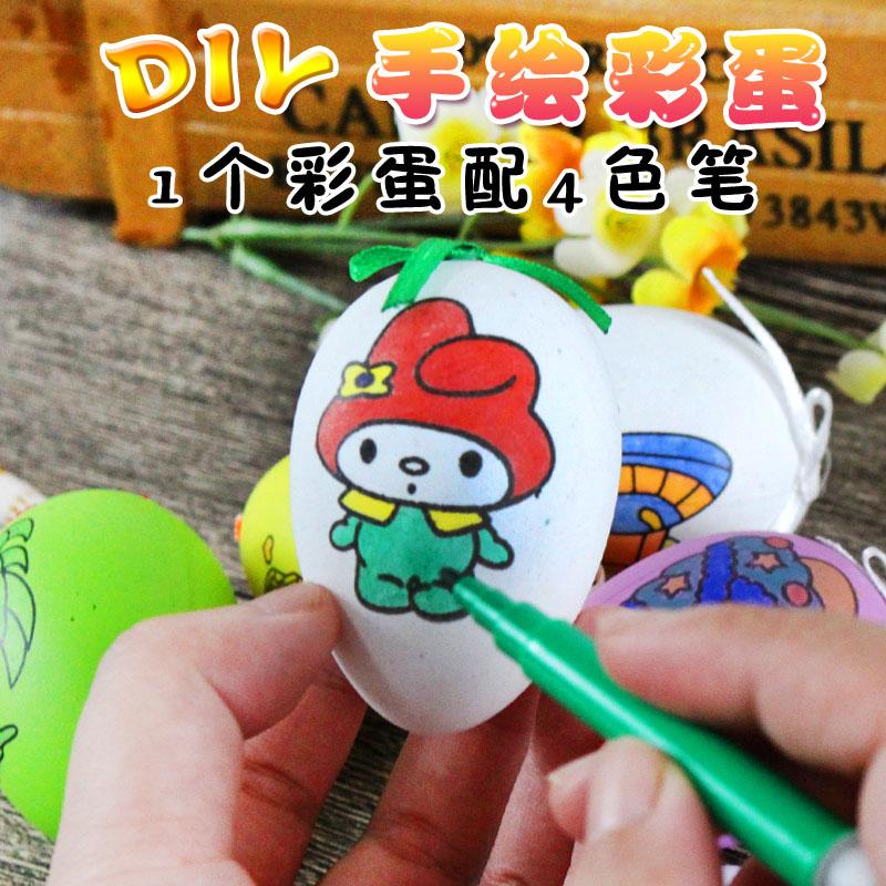 复活节彩蛋 儿童卡通彩绘手绘蛋壳学生礼物幼儿diy手工制作玩具