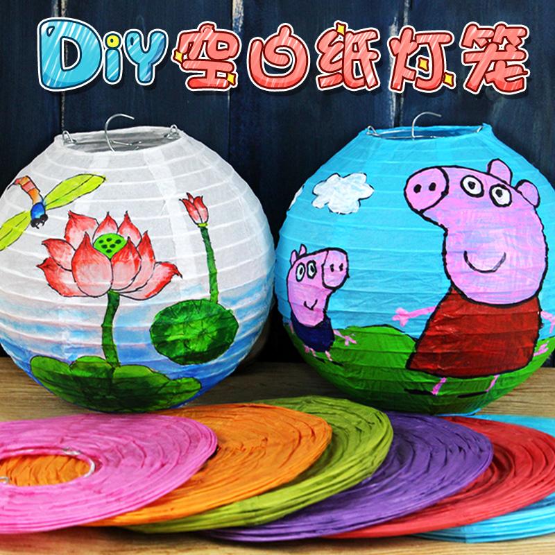 儿童手工白坯纸灯笼 彩色中秋节结婚幼儿园装饰创意制作diy材料