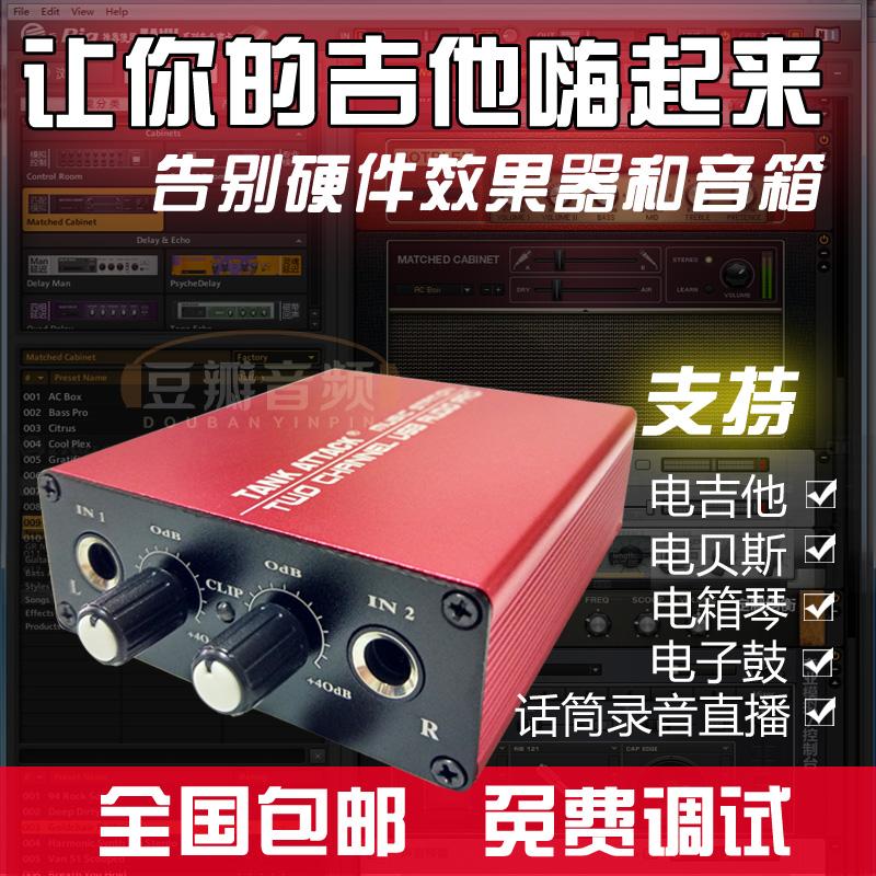 Звуковой гитарный гитарный звуковой гитарный рекордер ASIO Low Delay Guitar Sound Live Sound Recorder