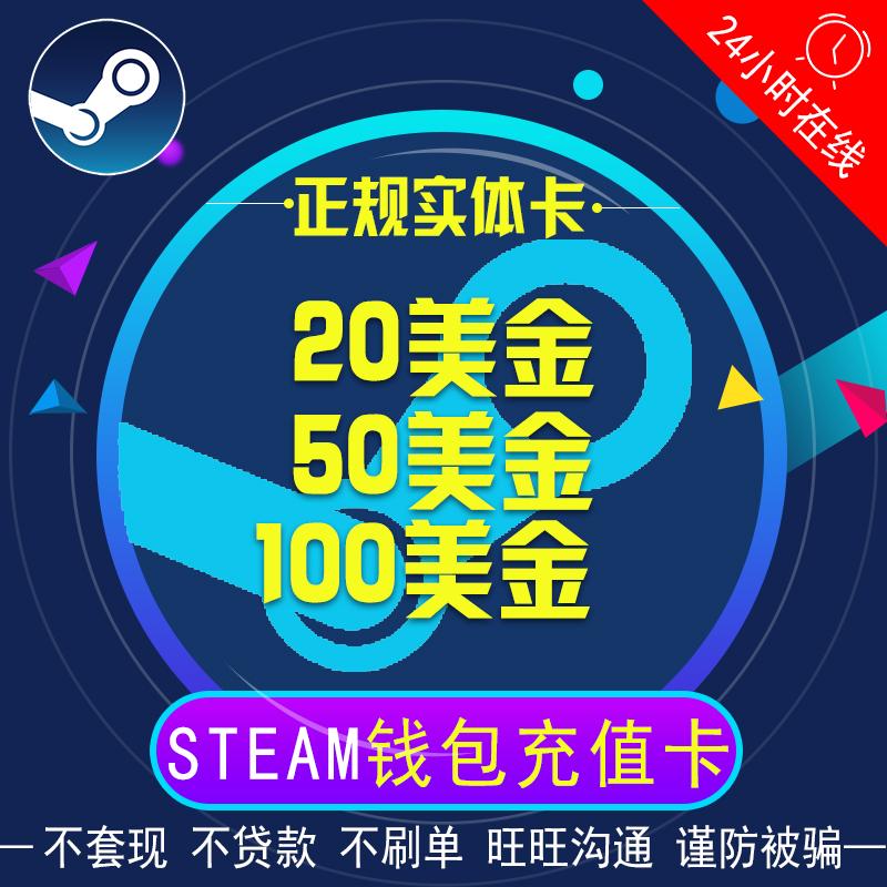 发实体卡图】Steam钱包充值卡20/50/100美金美元美刀充值码