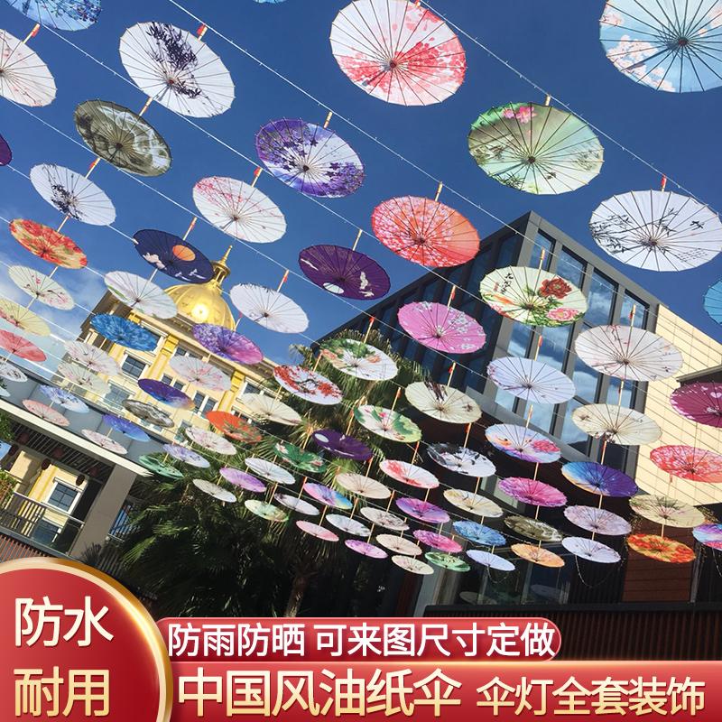 拾梦防雨防晒古风油纸伞饭店装饰伞吊顶中国风古典伞灯古装伞舞蹈