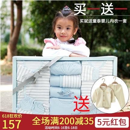 童泰婴儿礼盒套装新生儿宝宝衣服