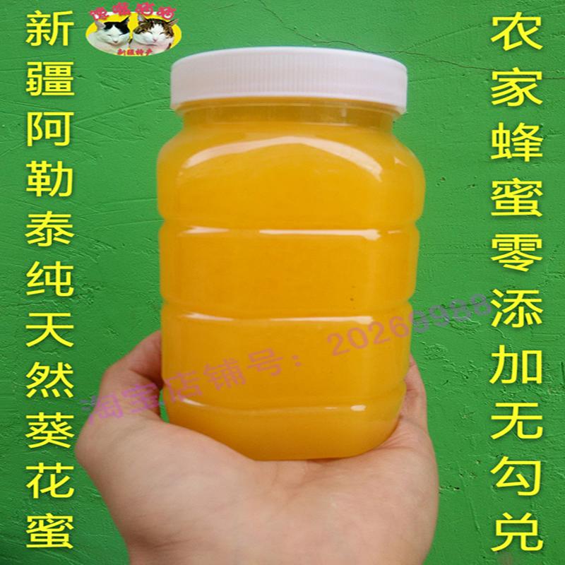 2018年正宗新疆阿勒泰自产天然农家纯葵花蜂蜜1000g 零添加无勾兑
