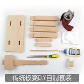 榉木板凳半成品套装传统榫卯四脚八叉板凳凳子自制套装体验手工