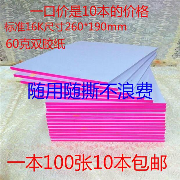 批发16K草稿纸177.25.6mm 草稿本白纸演算纸 一本100张10本包邮