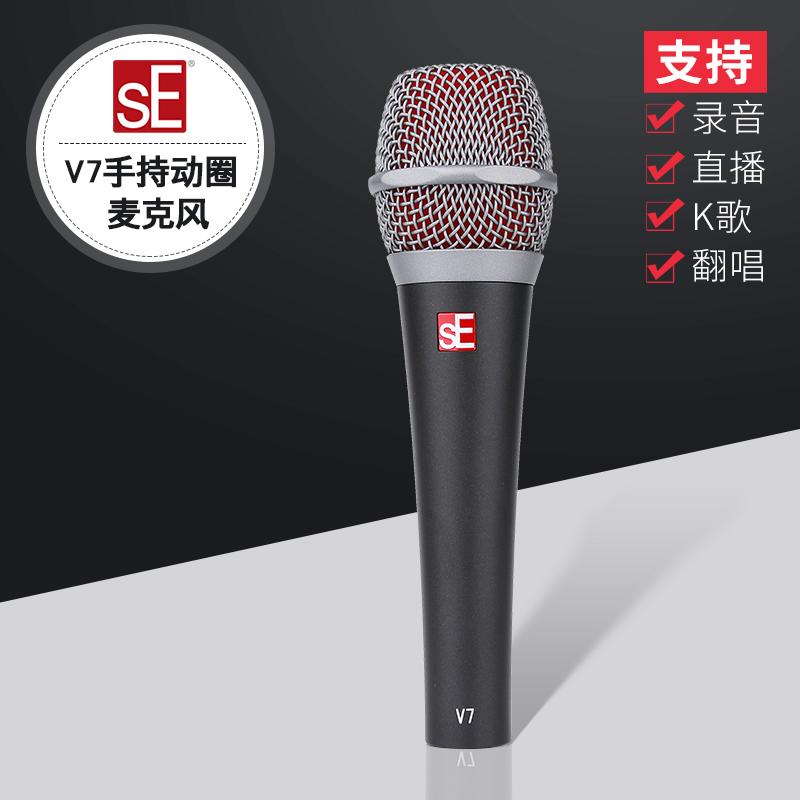美国SEV7超心型动圈麦克风直播k歌录音舞台演出KTV有线手持话筒