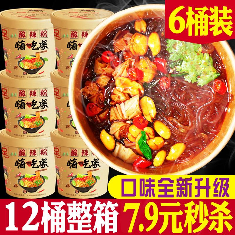 嗨吃家酸辣粉桶装重庆正宗泡面方便面整箱速食火鸡面螺蛳粉丝米线