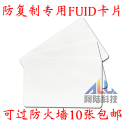 fuid防复制卡门禁物业电梯卡可复制防消磁卡Fuid白卡可过防火墙卡
