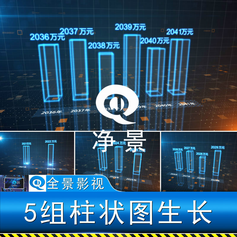 蓝色科技时尚企业数据业绩宣传展示营业销售额柱状统计图表ae模板