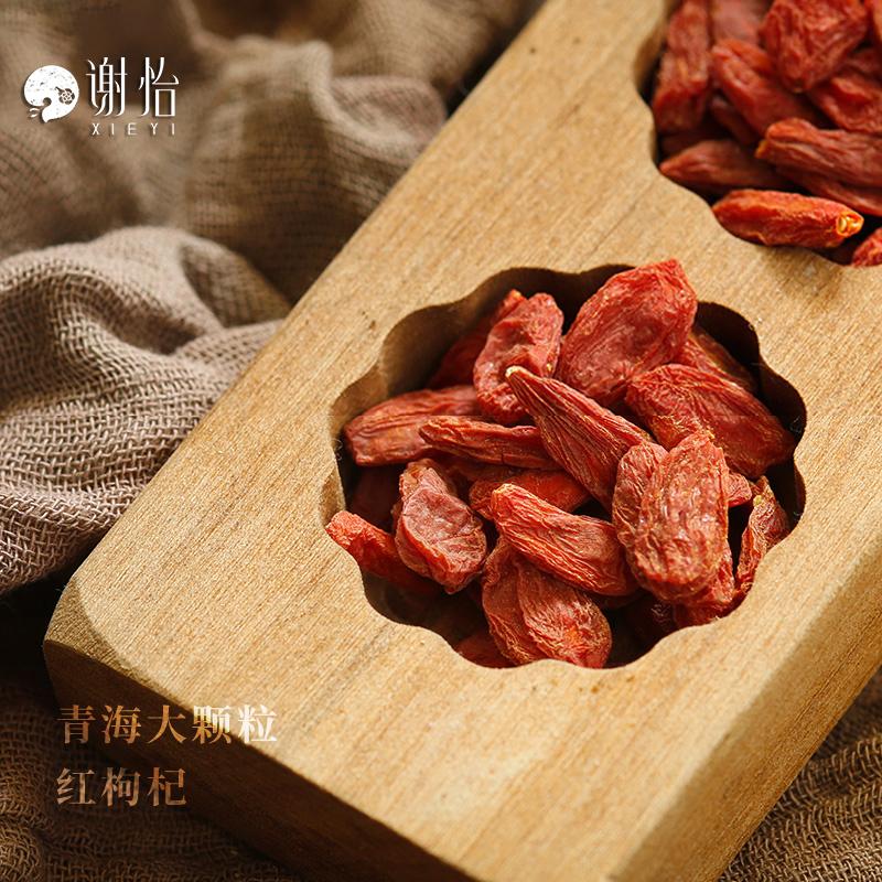 谢怡青海红枸杞100克  放冰箱