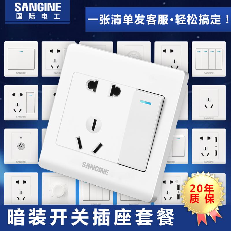 限时抢购国际电工暗装86墙壁开关插座面板一开五孔USB空调16A二三开关家用