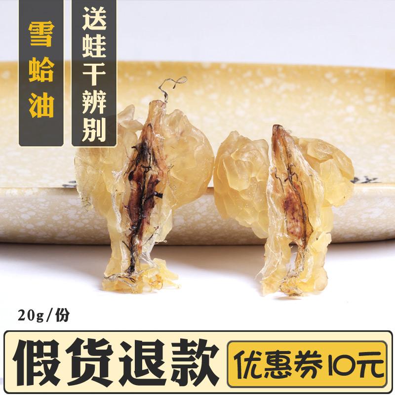 Обмен мыть снег моллюск масло белоснежный в северной провинции шаньдун подлинный лес лягушка масло сухой крем снег хохотать жаба что еда не- линия масло сухой товары живая тело