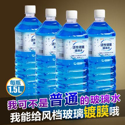 [4桶]玻璃水汽车用镀膜强力雨刮水