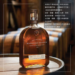 洋酒 Woodford Bourbon Whiskey 活福珍藏波本威士忌美国正品行货