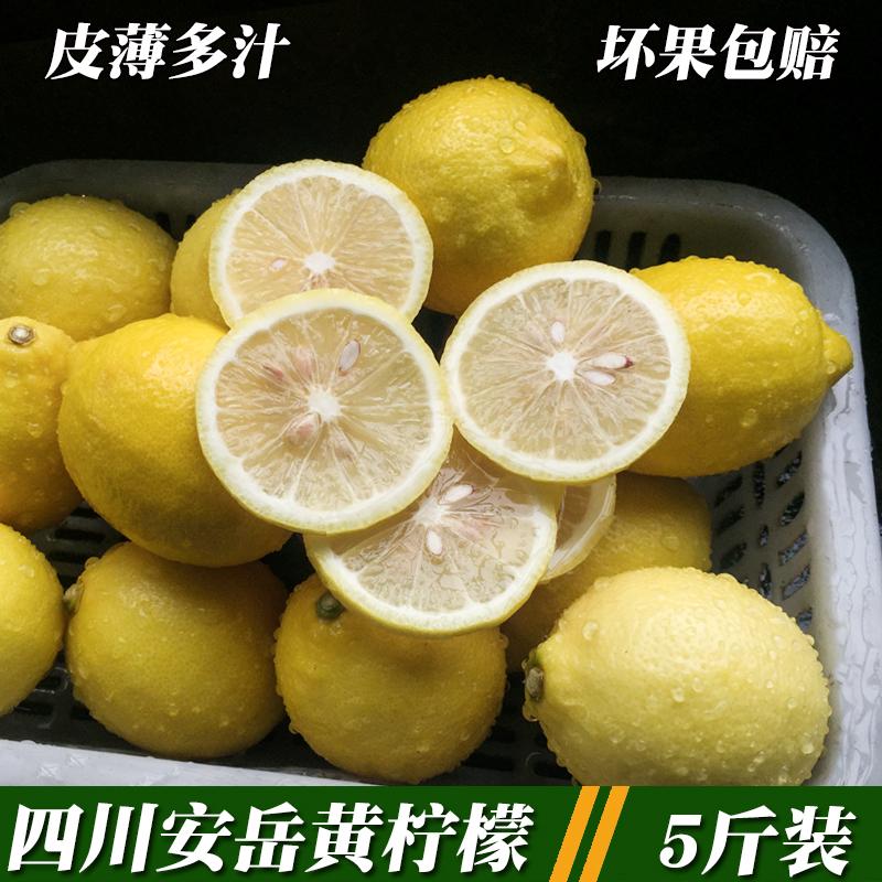 新鲜四川安岳5斤包邮薄皮黄柠檬