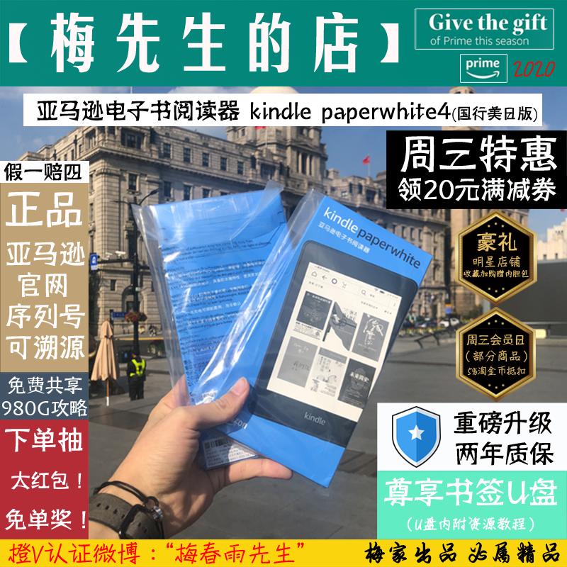 【春节无休】kindle paperwhite4亚马逊Kpw32G电子书阅读器电纸书