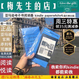 【喜迎新年】kindle paperwhite4亚马逊Kpw32G电子书阅读器电纸书
