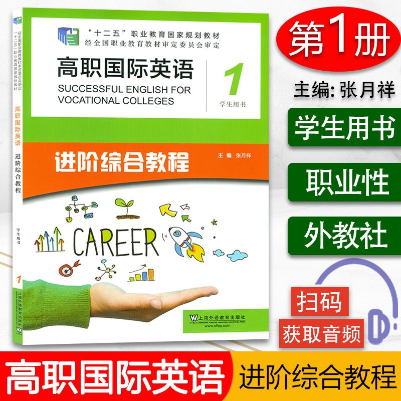 高职国际进阶英语1第一册学生用书上海外语教育出版社张月祥编著高职国际进阶英语综合教程1高职学生专业英语教材书籍