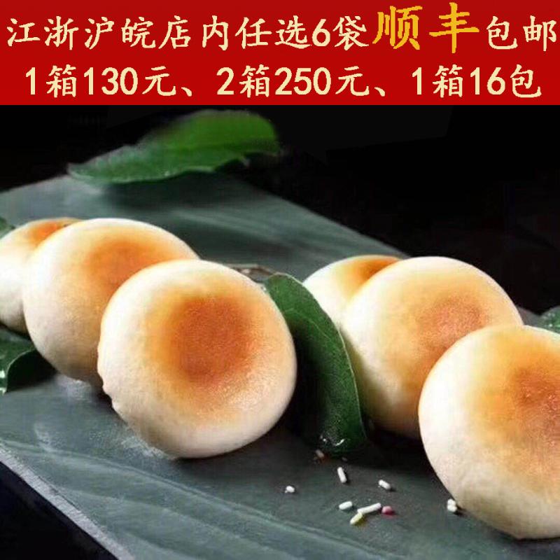 红糖锅盔馍四川特色油炸小吃军屯锅魁面食点心冷冻食材锅盔饼12个