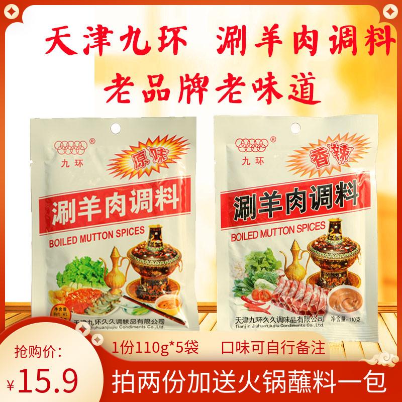 天津九环火锅蘸料涮羊肉调料麻酱蘸料110g*5袋包邮