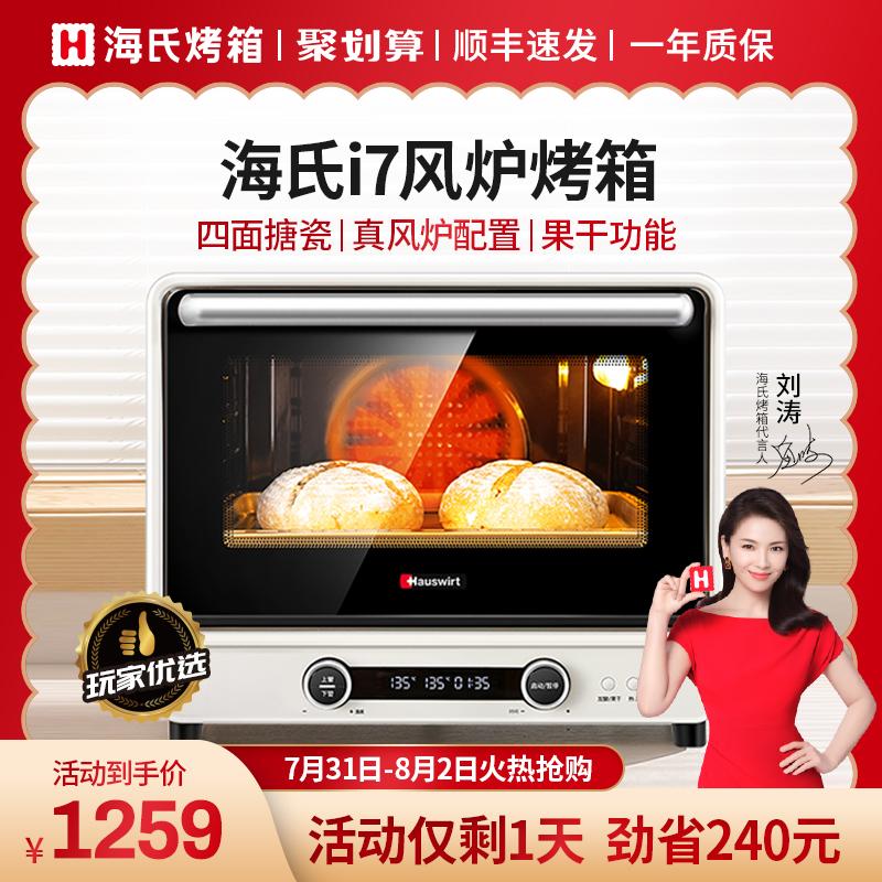 【刘涛同款】海氏i7风炉烤箱家用小型烘焙商用多功能发酵电烤箱