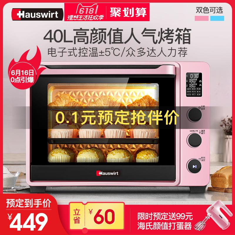 Hauswirt海氏 C40电烤箱好不好用,求推荐
